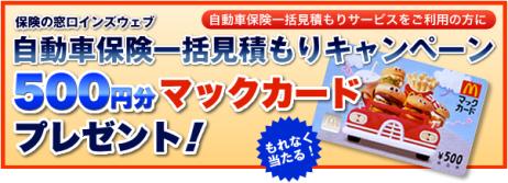 【保険の窓口インズウェブ】自動車保険の一括見積もりで、マックカード:500円プレゼント!