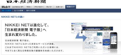 楽天 証券 日経 新聞