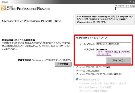 microsoft office2010 マイクロソフト オフィス2010 ベータ版を無料