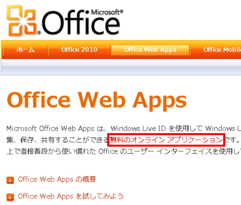Word、Excel、PowerPoint、OneNoteが無料で使える「Office Web Apps(オフィス・ウェブ・アップス)