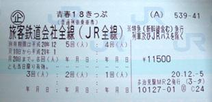 18 切符 青春